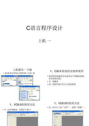 C语言程序设计 上机一(VC6 的基本使用方法)
