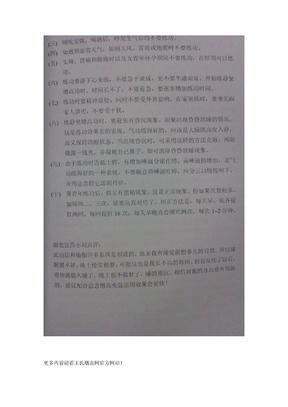 王氏增高秘籍