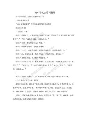 高中语文古诗词背诵