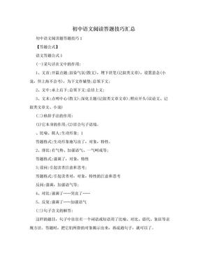 初中语文阅读答题技巧汇总
