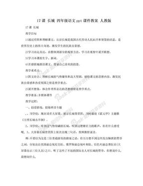 17课  长城 四年级语文ppt课件教案 人教版