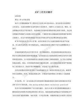 采矿工程英语翻译