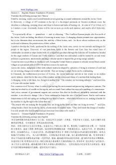 英语三级笔译实务试卷(样题)及参考答案