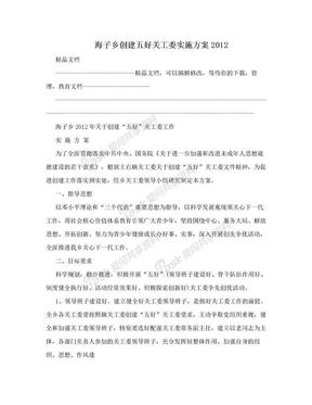 海子乡创建五好关工委实施方案2012