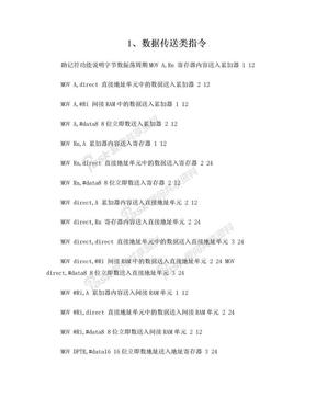 单片机指令代码