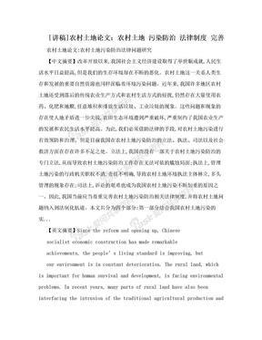 [讲稿]农村土地论文:农村土地 污染防治 法律制度 完善