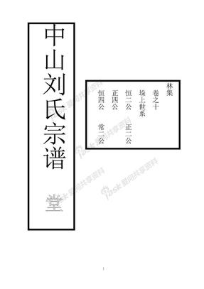 刘氏家谱刘氏家谱5