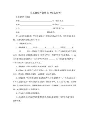 员工食堂外包协议 (仅供参考)