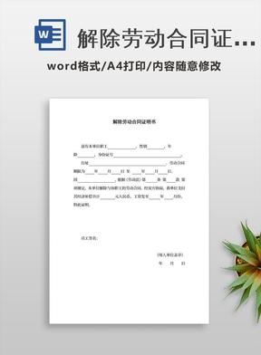 解除劳动合同证明书范本