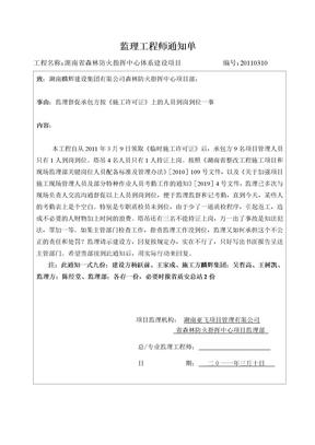 监理资料监理通知单监理工程师通知单20110310