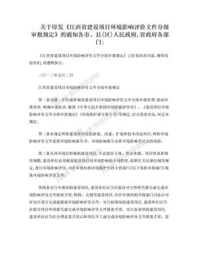 江西省建设项目环境影响评价文件分级审批规定(2012)