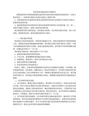 贵州省基本建设项目程序