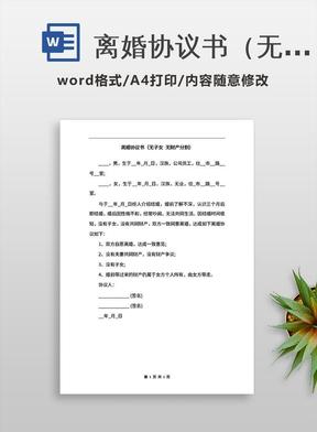 离婚协议书(无子女 无财产分割)