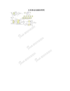 小米移动电源原理图