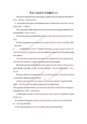英语六级翻译句子