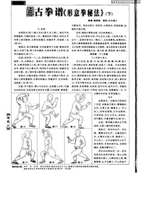 古拳谱《形意拳秘法》(下)