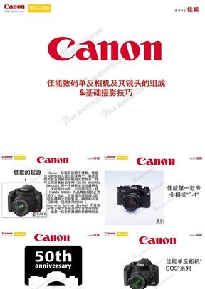 佳能数码单反相机及其镜头的组成&摄影技巧