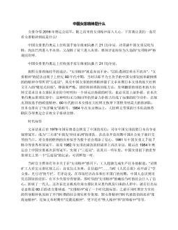 中国女排精神是什么