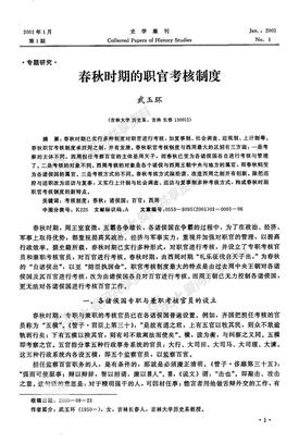 春秋时期的职官考核制度