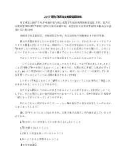 2017职称日语短文阅读真题训练