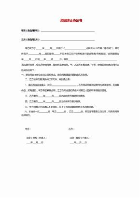 合同终止协议书-解除合同.doc