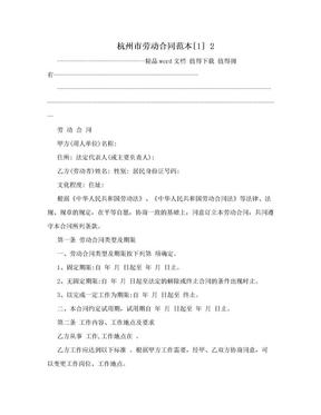 杭州市劳动合同范本[1] 2