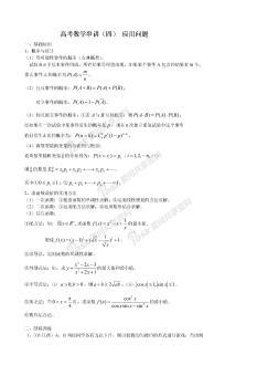 高考数学串讲(四) 应用问题