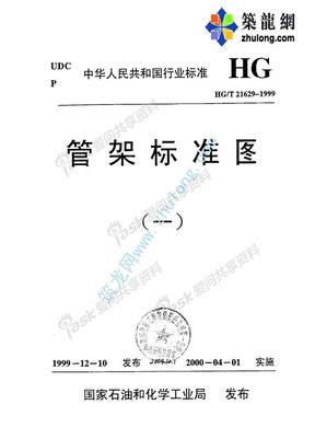 管道支架图集HG-T21629-1999p