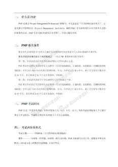 PMP考试时间和PMP考试费用
