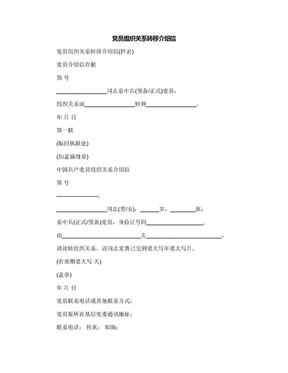 党员组织关系转移介绍信