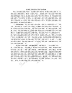 慈利县文化局安全生产责任制度