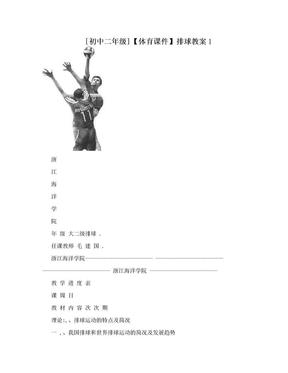[初中二年级]【体育课件】排球教案1