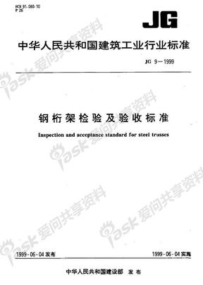 JG_9-99_钢桁架检验及验收标准