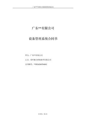 项目合同(设备管理系统合同)