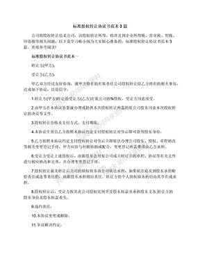标准股权转让协议书范本3篇