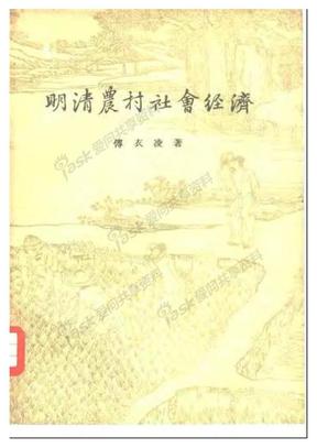 明清农村社会经济