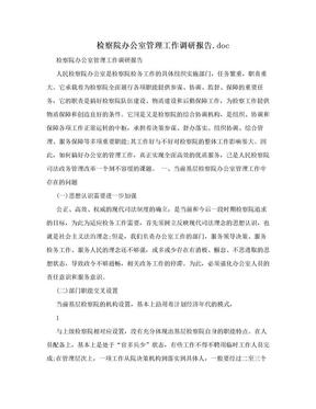 检察院办公室管理工作调研报告.doc