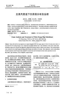 广东电力(已发表)---主蒸汽管道下沉原因分析及治理