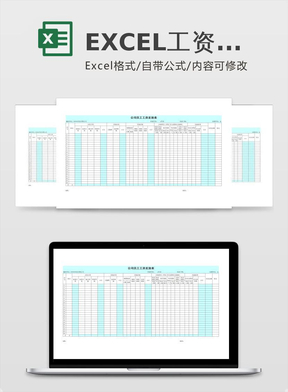 EXCEL工资表模板