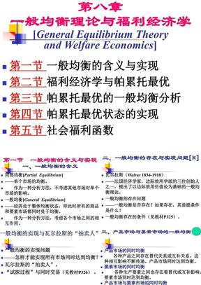 微观经济学 第8章 一般均衡与福利经济学