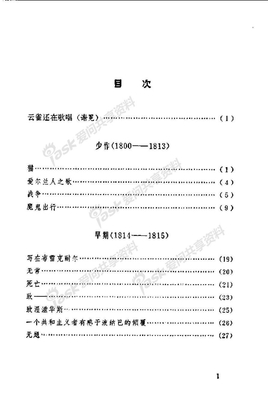 《诗苑译林-雪莱诗选 》作者:江枫译