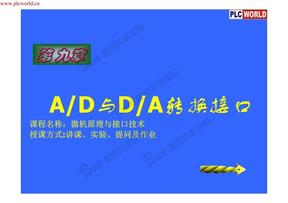 A/D与D/A转换接口教程