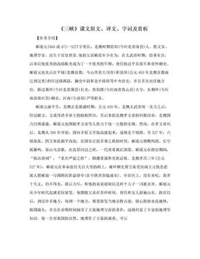 《三峡》课文原文、译文、字词及赏析
