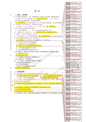毛泽东思想和中国特色社会主义理论体系概论试题库和答案