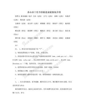 舟山市十佳书香候选家庭情况介绍