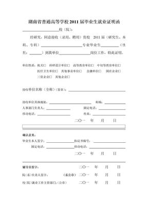湖南省普通高等学校2011届毕业生就业证明函