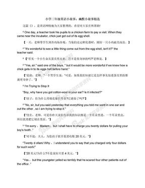 小学三年级英语小故事:幽默小故事精选