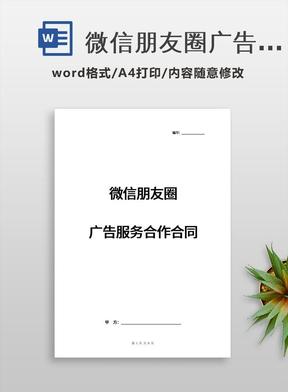 微信朋友圈广告服务合作合同协议书范本模板
