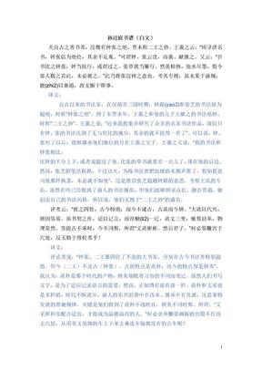 孙过庭书谱释文