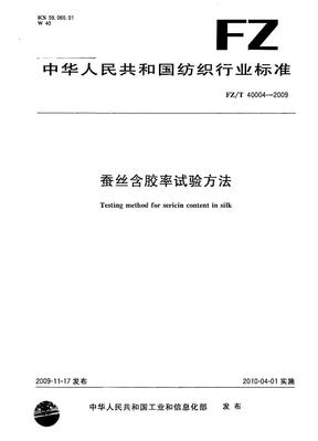 FZ 40004-2009-T 蚕丝含胶率试验方法-标准分享网(bzfxw.com)